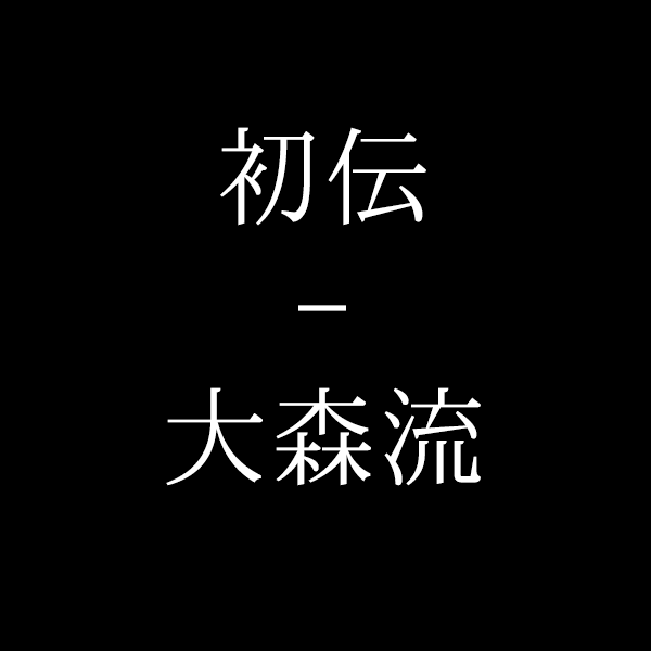 Shoden Ōmori-ryū